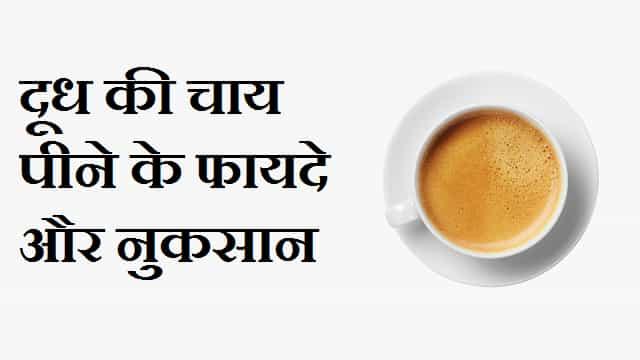 दूध-की-चाय-पीने-के-फायदे-और-नुकसान (1)