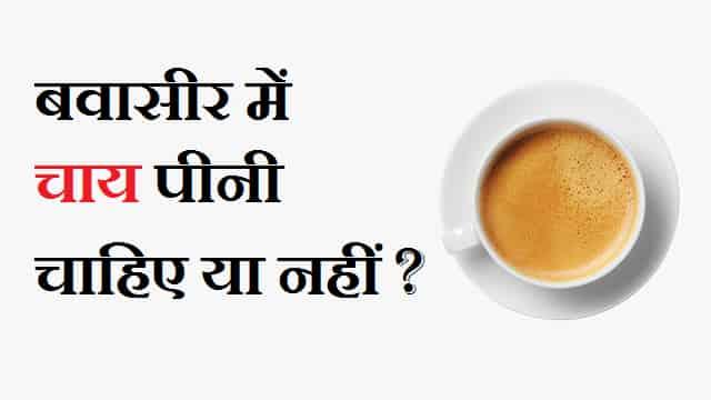 बवासीर-में-चाय-पीनी-चाहिए-या-नही (1)